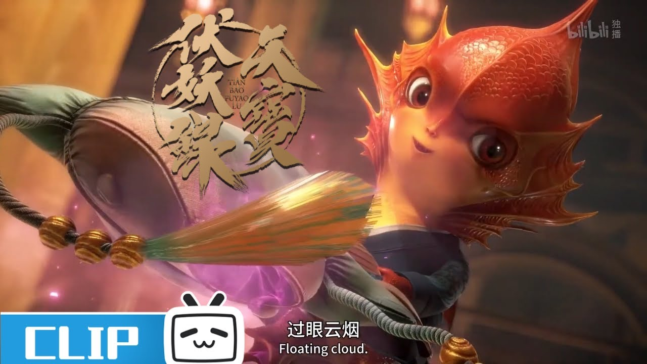 【ENG SUB】Li Jinglong Catch the Fox Demons by Skilful Manoeuvre 李景珑巧计捉狐妖《天宝伏妖录》Legend of Tang Clip