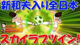 【たたかえドリームチーム】実況#672 和夫入り新生全日本でオンライン!相手は海外選抜!【Captain tsubasa dream team】
