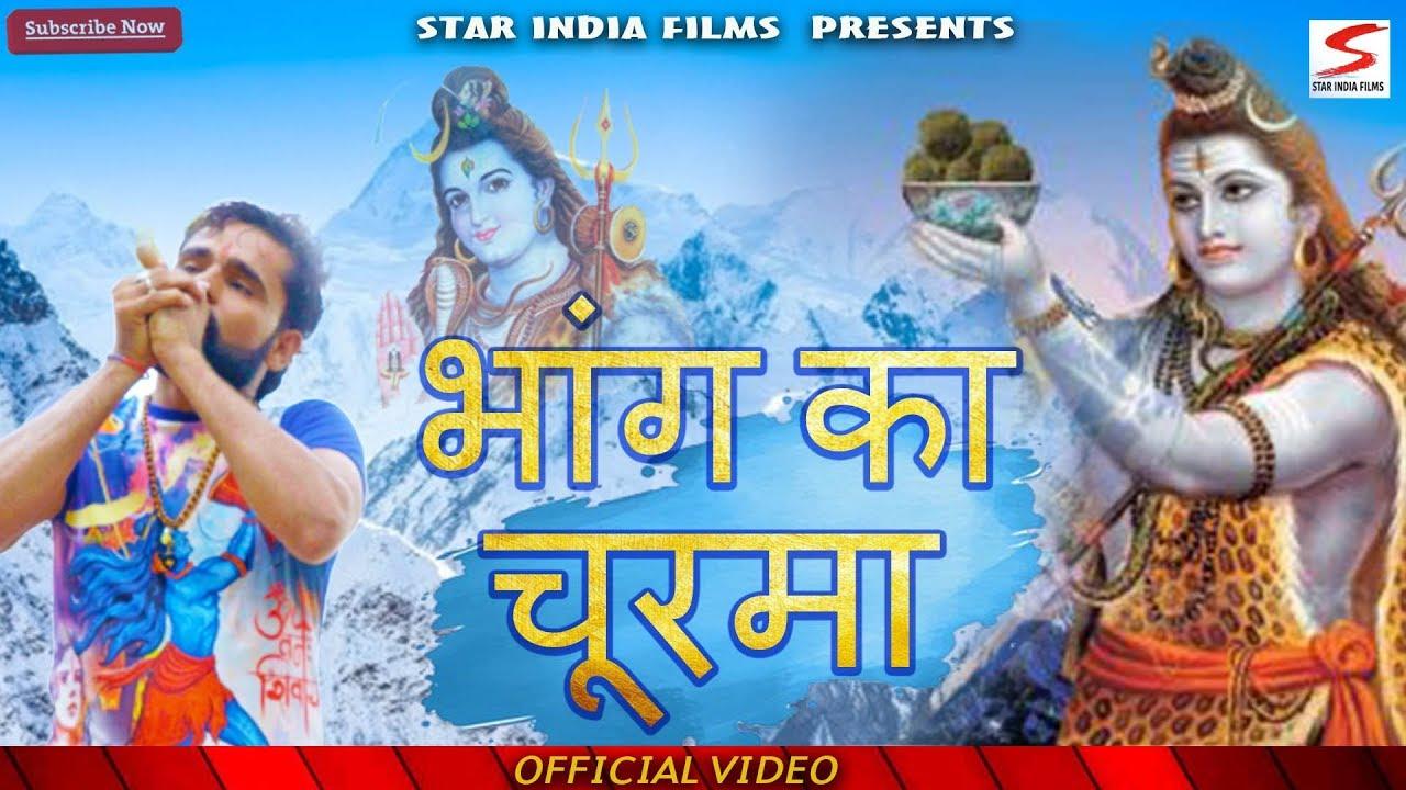#भांग का चूरमा #NEW HARYANVI BHOLE SONG 2019 #LATEST HARYANVI BHOLE NATH  SONG #RAVI PARCHA