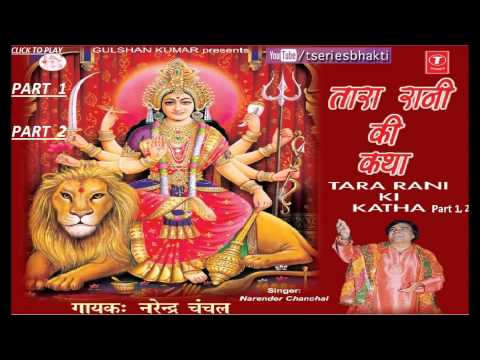 Tara Rani Ki Amar Katha By Narendra Chanchal Part 1&2 I Full Audio Song Juke Box