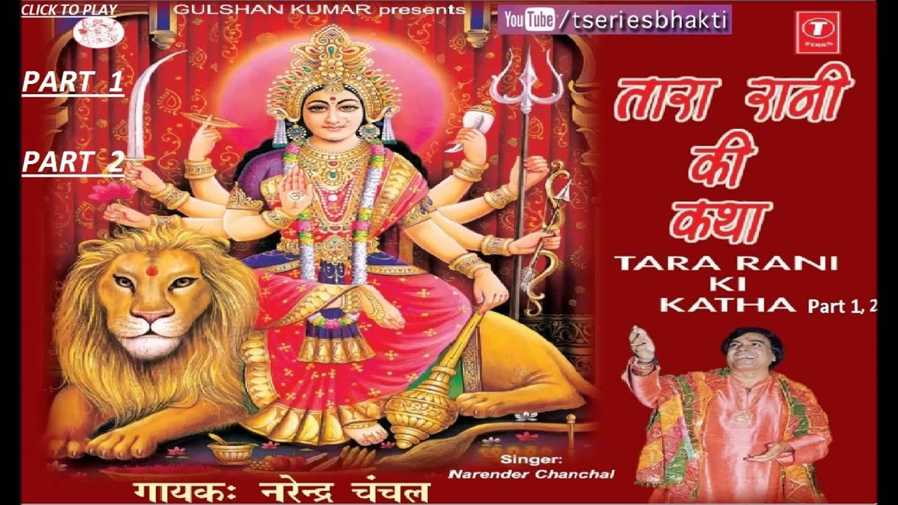 Jai maa vaishno devi songs download | jai maa vaishno devi songs.