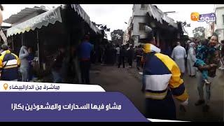 مباشرة من الدار البيضاء: مشاو فيها السحارات والمشعوذين بكازا..السلطات المحلية دايرة حملة