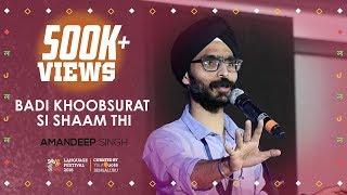 'Badi Khoobsurat Si Shaam Thi' by Amandeep Singh | Hindi Poetry | YourQuote Swipe Write #LF18