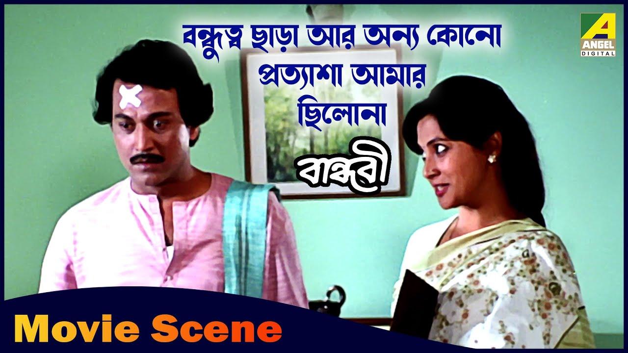 বন্ধুত্ব ছাড়া আর অন্য কোনো প্রত্যাশা আমার ছিলোনা   Dramatic   Ananya   Joy Banerjee   Aparna Sen