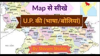 Uttar Pradesh ki भाषा/बोलियां sikhe MAP के द्वारा!!