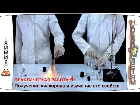 Практическая работа 4. Получение кислорода и изучение его свойств