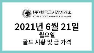 [한국금시장거래소] 2021년 6월 21일 골드 시황,…