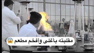 مقلب ب اغلى مطعم بالعالم ب فيصل بن فهد|| عطاهم ساعته😂😂💔