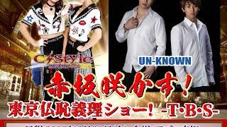 チャンネル登録夜露死苦!! 本日は東京で開催している定期LIVEの生配信となります! C-Styleの出演は20:00頃から! C-Style公式HP http://www.c-style4649.com/ ...
