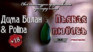 Дима Билан & Polina - Пьяная любовь (+18 НОВИНКА ЛЕТА 2018)