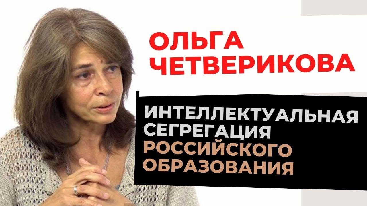 Ольга Четверикова. На какие касты делит людей цифровое образование