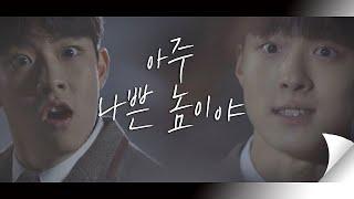 """서동현(Suh Dong Hyun)을 ′친구′라고 믿었던 남다름(Nam Da Reum) """"너 아주 나쁜 놈이야.."""" 아름다운 세상 (beautiful world) 6회"""