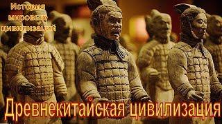 Цивилизация Древнего Китая  Исторический документальный фильм