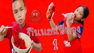 กินทุกอย่างสีแดง 1 วัน จะรอดไหม l น้องใยไหม kids snook