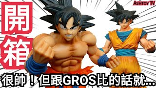 《玩具開箱》七龍珠超 Maximatic III 普通型態 孫悟空 Dragon Ball Super Maximatic The Son Goku III Base Form!