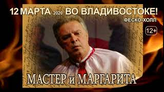 """Спектакль """"Мастер и Маргарита"""". 12 марта 2020 г. во Владивостоке!"""
