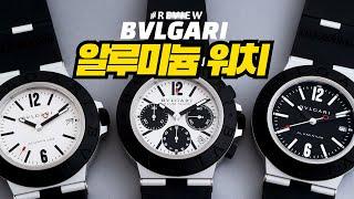 [시계 리뷰] 불가리 알루미늄 워치(Bvlgari Al…