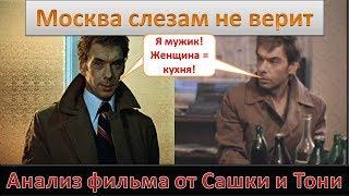 """Гоша отрицательный персонаж! Анализ фильма """"Москва слезам не верит"""" от Сашки и Тони. Часть 1."""