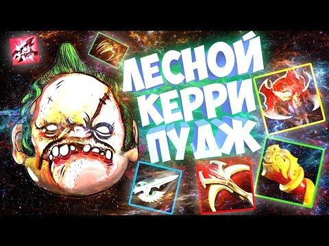 КЕРРИ ПУДЖ - ЛЕСНИК С DAEDALUS МОМ АРМЛЕТ  В DOTA 2 В ПАТЧЕ 7.06