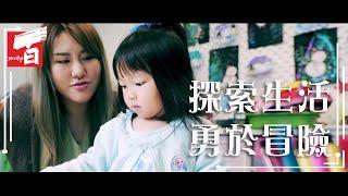 100 Parenting EP 006.探索生活 勇於冒險
