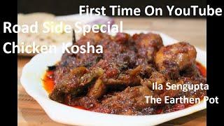 Chicken Kosha | চিকেন কষা | ধাবা স্টাইল  । Calcutta