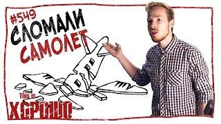 This is Хорошо - Сломали самолет. #549