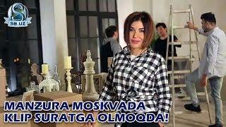Manzura Moskvada klip suratga olmoqda!
