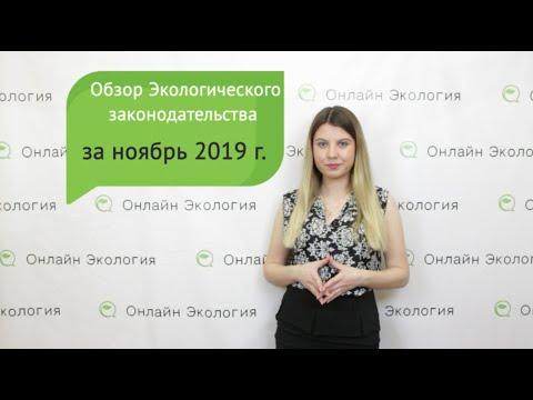Обзор Экологического законодательства за ноябрь 2019 г.