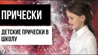 ВИДЕОУРОК: Прически для девочек в школу