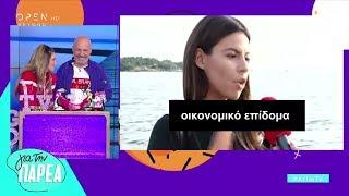 Χρυσή Τηλεόραση - Για Την Παρέα 10/5/2019 | OPEN TV