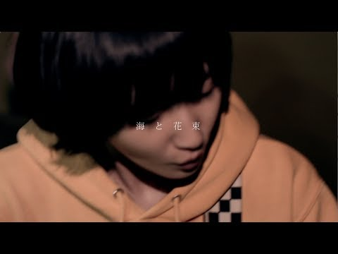 きのこ帝国 - 海と花束 (MV)