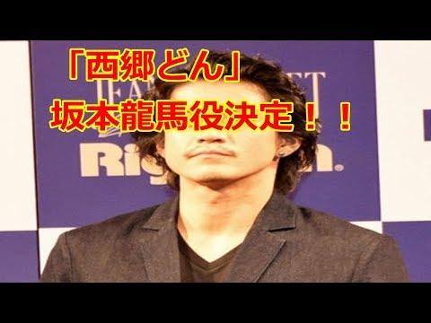 NHK大河ドラマ「西郷どん」坂本龍馬役は誰?