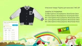 Куртка для мальчика, купить в интернет магазине(Куртка для мальчика Купить можно тут http://demibaby.com.ua/product/1087/ Описание товара