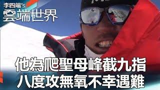他為爬聖母峰截九指 八度攻無氧不幸遇難-李四端的雲端世界