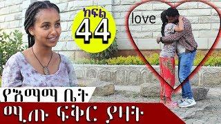 የእማማ ቤት ክፍል 44 | ሚጡ ፍቅር ያዛት |Yeemama bet Ethiopian comedy films 2019