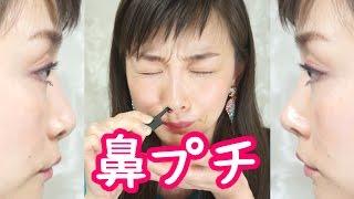 目の次は鼻‼︎ 噂の『鼻プチ』を試してみた‼︎ - 2015.5.23 SasakiAsahiVlog thumbnail