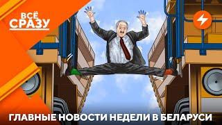 Агония Лукашенко /  Закон против митингов / Пропажа Нехта