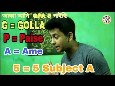 পাকনা বাপ-পোলা Bangla new funny video Abba 420 vs Pola 440 by Drama Buzz LtD