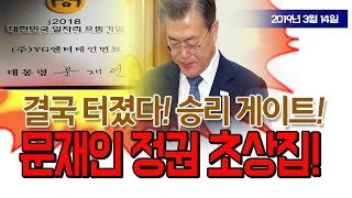 /특별 생방송/ 문재인 정권, 결국 승리 게이트 터졌다! / 신의한수 19.03.14