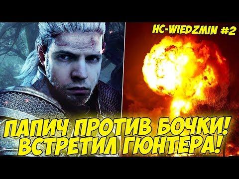 ПАПИЧ ПРОТИВ БОЧКИ! ВСТРЕТИЛ ГЮНТЕРА! [Witcher 3 HC] thumbnail