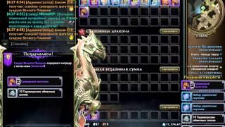 Neverwinter - Open 1000 Eternal Flame Lockbox.