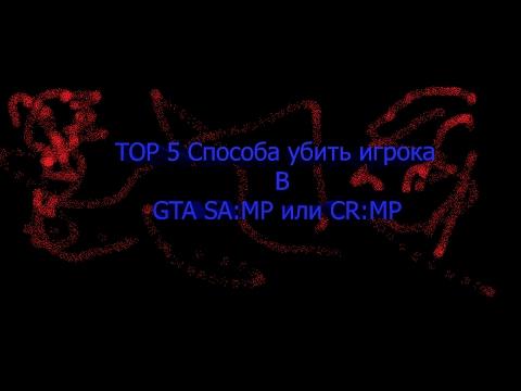 TOP 5 Способов убить игрока в GTA(SA:MP или CR:MP)