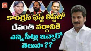 Revanth Reddy Candidates In Telangana Congress MLA List   Mahakutami   TRS   CM KCR   YOYO TV