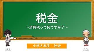 【〇×クイズ!】 ➀みんなが学校で使っている教科書は親が学校にお金を払...