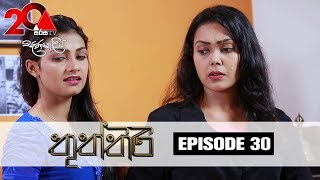 Thuththiri Sirasa TV 23rd July 2018 Ep 30 [HD] Thumbnail