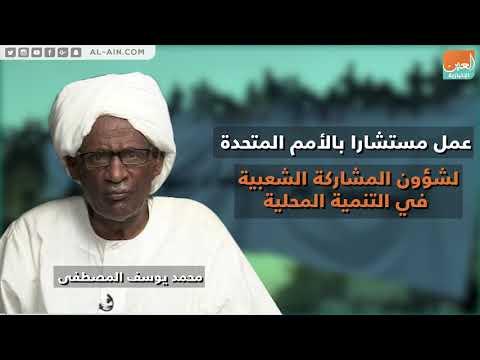 من هو محمد يوسف المصطفىالقيادي في تجمع المهنيين السودانيين؟