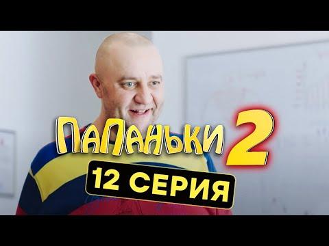 Папаньки - 2 СЕЗОН - 12 серия | Все серии подряд - ЛУЧШАЯ КОМЕДИЯ 2020 😂