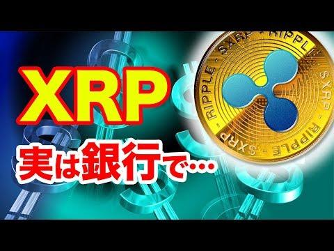 XRPの普及率・最新報告書をリップル社が公表!人気のはずのRippleNetは銀行で…今後の課題暴落から高騰へ導くカギは…2018年2019年12月1月最新ニュース!最前線暗号通貨最新情報