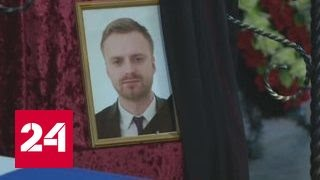 Журналист Первого канала с Ту-154 похоронен в Архангельске