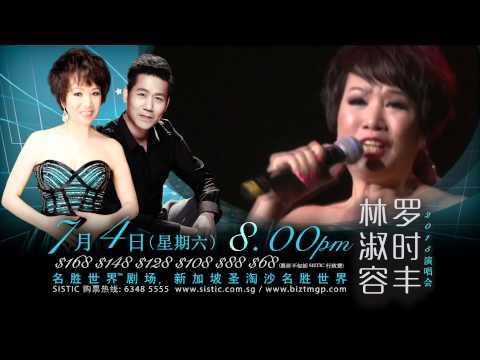 Lin Shu Rong. Luo Shi Feng 2015 in concert  林淑容 & 罗时�演唱会
